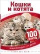 Кошки и котята. 100 фактов